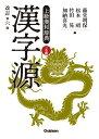 漢字源 改訂第六版 学研上級漢和辞典 [ 藤堂明保 ]