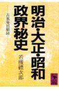 明治・大正・昭和政界秘史