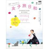 女子旅日和 (旅の手帖MOOK)