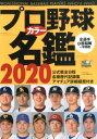 プロ野球カラー名鑑(2020) (B.B.MOOK)