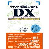 イラスト&図解でわかるDX(デジタル・トランスフォーメーション)