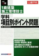 1級建築施工管理技士学科項目別ポイント問題改訂三版