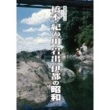 写真アルバム 橋本・紀の川・岩出・伊都の昭和