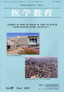 医学教育(Vol.49 No.6(201)