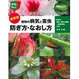 最新版植物の病気と害虫防ぎ方・なおし方 (実用No.1)