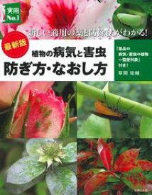 最新版 植物の病気と害虫 防ぎ方・なおし方 [ 草間祐輔 ]