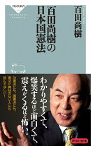 【予約】百田尚樹の日本国憲法