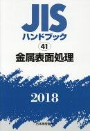 JISハンドブック2018(41)