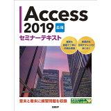 Access 2019応用セミナーテキスト