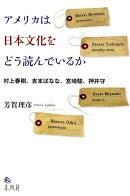 アメリカは日本文化をどう読んでいるか