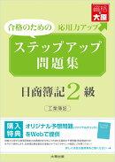 ステップアップ問題集日商簿記2級工業簿記(2019年度受験対策用)