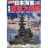 決定版日本海軍最強艦艇大図鑑 (DIA Collection)