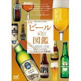 ビールの図鑑新版