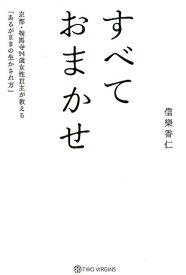 すべておまかせ 京都・鞍馬寺94歳の女性貫主が教える「あるがままの [ 信樂香仁 ]