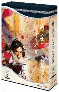 精霊の守り人 シーズン2 悲しき破壊神 Blu-ray BOX【Blu-ray】 [ 綾瀬はるか ]