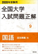 2020年受験用 全国大学入試問題正解 国語(追加掲載編)