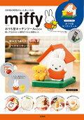 【予約】miffy おうち型キッチンツールBOOK