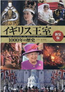 イギリス王室1000年の歴史 新装版