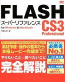 FLASH CS3 Professionalスーパーリファレンス