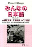 みんなの日本語中級2 翻訳・文法解説 ドイツ語版