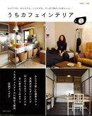 【バーゲン本】うちカフェインテリア