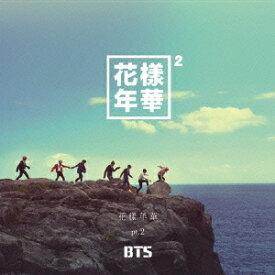花様年華 pt.2 (日本仕様盤) [ BTS (防弾少年団) ]
