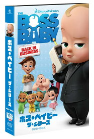 ボス・ベイビー ザ・シリーズ DVD-BOX [ (アニメーション) ]