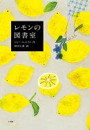 レモンの図書室