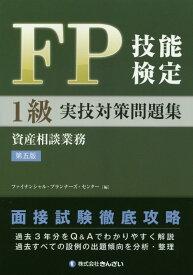 FP技能検定1級実技(資産相談業務)対策問題集第5版 面接試験徹底攻略 [ きんざい ]