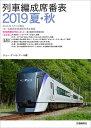 列車編成席番表2019夏・秋 [ ジェー・アール・アール ]