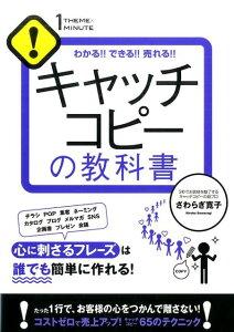 キャッチコピーの教科書 [ さわらぎ寛子 ]