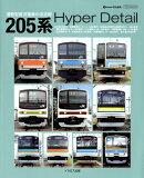 205系Hyper Detail