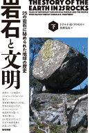 岩石と文明(下)