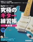 究極のギター練習帳 実践篇