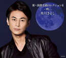新・演歌名曲コレクション6 -碧しー
