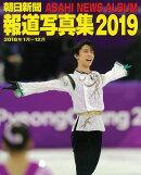 朝日新聞報道写真集2019