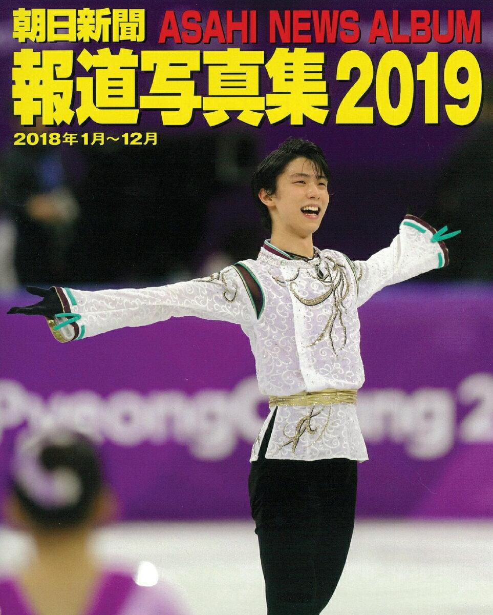 朝日新聞報道写真集(2019) 2018年1月〜12月 [ 朝日新聞社 ]