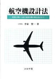 航空機設計法 軽飛行機から超音速旅客機の概念設計まで [ 李家賢一 ]