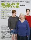 毛糸だま(no.171(2016 AUT) 日常の贅沢、10年セーター (Let's knit series)