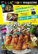 レシピブログmagazine Vol.16