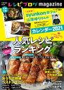 レシピブログmagazine Vol.16 (扶桑社ムック)
