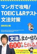 マンガで攻略!TOEIC L&Rテスト文法対策
