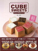 【バーゲン本】キューブスイーツースタイリッシュでかわいいお菓子とパン