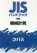 JISハンドブック2018(46)