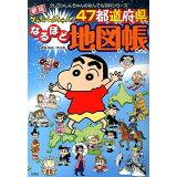 クレヨンしんちゃんの47都道府県なるほど地図帳新版 (クレヨンしんちゃんのなんでも百科シリーズ)