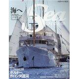 シー・ドリーム(VOL.28) フランス・ボルドー、ガロンヌ運河の船旅 (KAZIムック)
