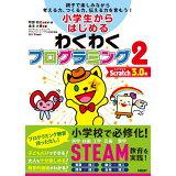 小学生からはじめるわくわくプログラミングScratch3.0版(2)