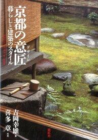 京都の意匠 暮らしと建築のスタイル [ 吉岡幸雄 ]