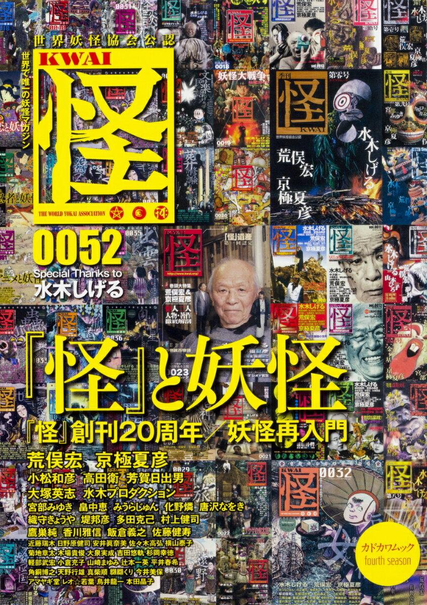 怪 vol.0052 (カドカワムック) [ 荒俣 宏 ]