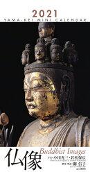 ミニカレンダー仏像(2021)